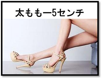 【一ヶ月でモデル美脚へ☆】のイメージ